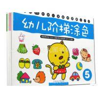 幼儿阶梯涂色绘画启蒙宝宝学画画1-3-6岁早教书籍全套6册