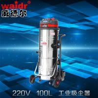 威德尔WX-3610工厂车间用大功率工业吸尘器干湿两用电机