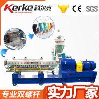 南京科尔克厂家直销65双螺杆挤出造粒机