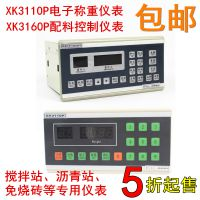 XK3110P配料仪表配料秤普司顿专业仪表