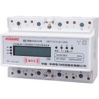 华邦 DTS866型三相三线导轨式安装电能表7P