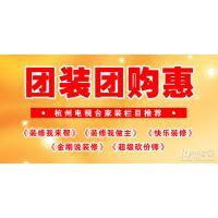 """装修团装团购""""惠""""——6家杭州电视台举办推荐企业顺吉装饰"""