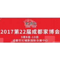 2017第22届成都家博会