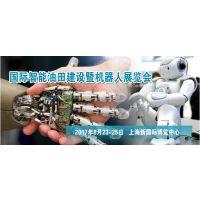 中国(上海)国际智能油田建设暨工业机器人展览会