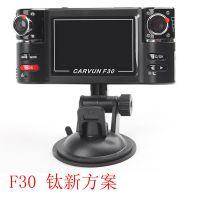 厂家高清F30高清方案双镜头行车记录仪1080P广角夜视不漏秒记录仪