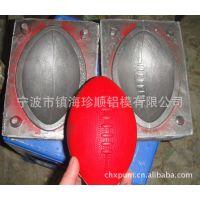 供应发泡模具,聚氨酯铝模,球模具,公仔模具