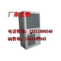 无冷凝水机柜空调,电气柜空调500w制冷量