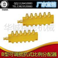 B型可调抵抗式比例分配器/TK油分配器/分油排/分油阀/润滑分支路
