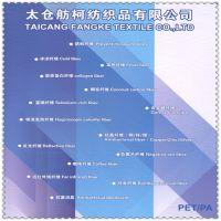 保湿纤维 、高吸湿纤维、涤纶DTY75D/72F