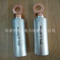 厂家直供接线端子DTL-2-500平方 出口型铜铝端子 质量保证