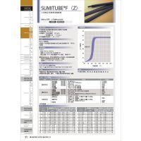 批发住友F(Z)热收缩套管,SUMITUBEF FZ热收缩套管,量大有优惠,交期短,厂家授权代理