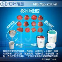 加成型移印胶,移印硅胶、移印矽胶液体移印硅胶