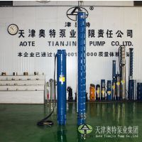河南农用潜水深井泵 井用大流量高扬程深水泵 天津奥特泵业