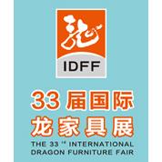 2017第33届国际龙家具展览会暨33届国际龙家具材料展览会
