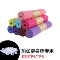 TPE塑料 瑜伽垫专用材料 热塑性弹性体TPR 挤出级 3182