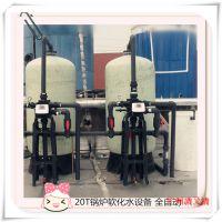软化水处理净化设备 专业软水设备 全自动软水过滤净化装置