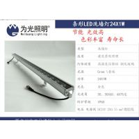 1米长24W条形LED洗墙灯超薄易安装低压24V厂家直销 江门为光照明