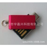 迷你型手机U盘两用功能 金属小旋转手机U盘批发