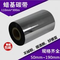 厂家供应条码打印机蜡基碳带 110*300m 覆膜贴纸碳带标签碳带