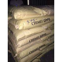 GPPS 台湾奇美 PG-383高强度 押出用 食品用