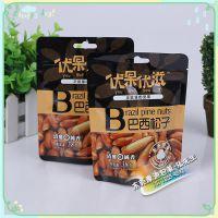 彩色开窗拉链袋 咖啡豆柠檬片干果食品自立包装袋 铝箔自封袋定制