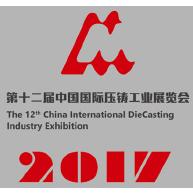 2017第十二届中国国际压铸工业展览会