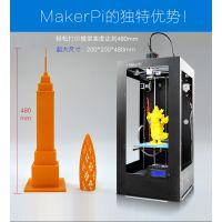 创意派MakerPi 森工M2048 大尺寸 3D打印机 1.75mm材料专用FDM