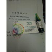 广州亮化化工供应氢化琥珀酸酯标准品,cas2203-97-6,规格:10mg,有证书