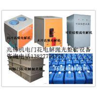 供应电解不锈钢门花电解电源_电解机_电解槽_电解溶剂