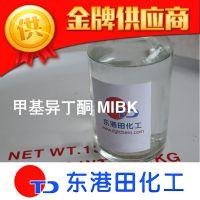 东港田化工现货供应甲基异丁酮MIBK 工业级甲基异丁酮 量大从优