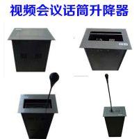 会议室桌面话筒电动升降器 麦克风桌面隐藏升降机