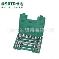 正品 SATA世达工具 23件12.5MM系列套筒组套 09526 机修 汽保