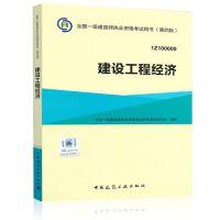 书籍批发2015年一级建造师教材考试用书一建建设工程经济教材