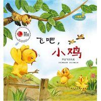 儿童绘本书籍 《飞吧,小鸡》小海绵科学启蒙幼儿绘本图书3-6岁