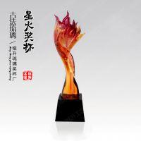 火焰琉璃奖杯,新店开业公司成立琉璃纪念品定做,红红火火奖杯定做
