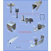厂家供应吊轮吊轨滑轮滑轨 工业门、推拉门、平开门配件,气密门折叠门推拉门配件