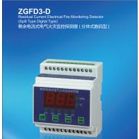 定远中贵电气火灾监控系统专卖南京东方阳光公司专卖