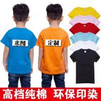 河南郑州儿童广告衫定制印LOGO帝修休闲圆领纯棉短袖T恤