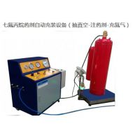 东莞赛森特七氟丙烷充装设备,厂家直销