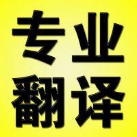 日语苏州医疗器械电子法律合同协议多语言专业翻译公司