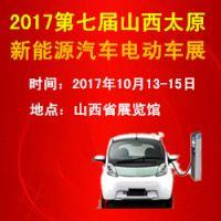 2017第七届山西(太原)国际新能源汽车电动车展览会