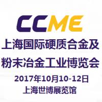 2017年第五届上海国际硬质合金及粉末冶金工业博览会