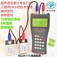 金水华禹TDS-100H手持式超声波流量计管道外夹式流量计管道测流