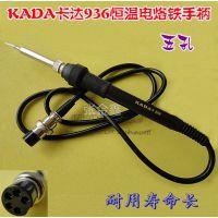 供应KADA卡达936系列通用恒温电焊台电烙铁手柄 耐用寿命长(五孔)