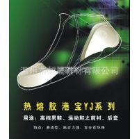 供应细布热熔胶,热熔胶港宝,鞋用胶,鞋材热熔胶,环保热熔胶,鞋材港宝