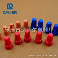 螺旋式压线帽SP(接线端子,冷压端子,连接器),外贸,内销