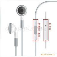 iPhone原装高音质线控耳机 原装苹果手机带麦克风可调音乐耳机