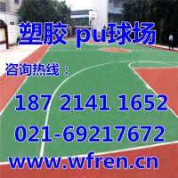 余姚塑胶篮球场施工价格