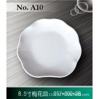 泰源美耐皿餐具仿瓷餐具密胺餐具质量保证牙白A10花边盘餐厅用品