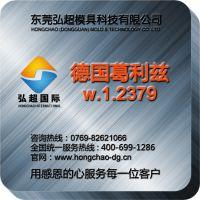 东莞厂家供应w.1.2379进口五金模具钢材  高质量2379模具钢